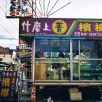 Sexy Betel – Über den Betel-Boom auf Taiwan